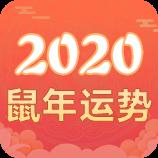 2020运势